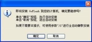 GoFlash 300x138